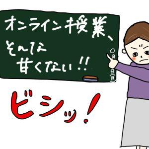 【オンライン授業ったってそんな簡単なもんじゃなかろう】小学生のオンライン授業のハードルは高い。。