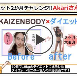 【ダイエット動画】3分で下半身痩せストレッチ!