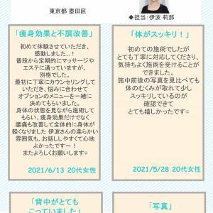 口コミで人気!【Elinda TOKYO】【Dieu 4 season 錦糸町店】