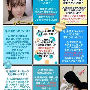 中村先生とアーリーさんのダイエット日記⑪インタビュー!〈ダイエットモニター漫画〉