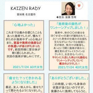 大人気!【KAIZEN RADY(名古屋)】【Dieu 4 season錦糸町店(墨田区)】