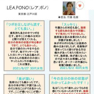 予約殺到!!【Яe*birth beauty(神奈川県)】【LEA.PONO(江戸川区)】