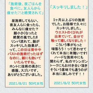 リピーター続出!!【Shining sea beauty 中目黒店】【Elinda TOKYO】