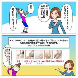 肩凝り・便秘を解決!初回限定2,000円で施術体験!