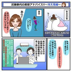 美容家・近藤恭代の美容アドバイス!!~冷え性編~