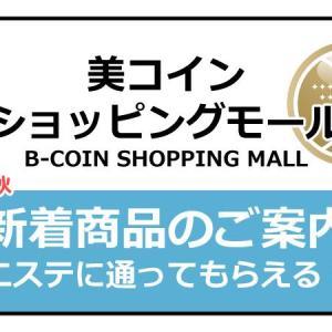 2021年秋・美コインショッピングモール新着商品のご案内