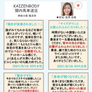 悩みを即改善!【KAIZENBODY関内馬車道店(横浜)】【KAIZEN RADY(名古屋)】