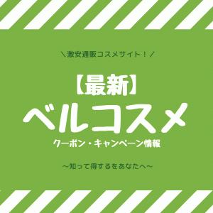 ベルコスメのクーポン・キャンペーン最新情報はこちらへ!!