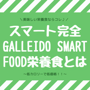 スマート完全galleido smart food栄養食とは?特徴とメリット