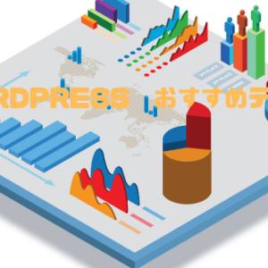 プロが選ぶ【2021年】WORDPRESSおすすめ企業向けテーマ(業種別②)