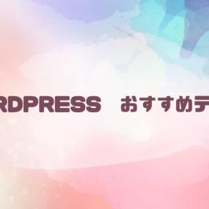 【WordPress】おすすめテーマ「Katawara」
