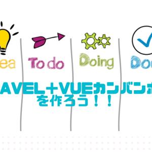 Laravel + Vueでtrello風タスク管理アプリを作ろう!![実装編③]