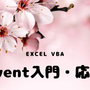 【VBA】グラフのイベント