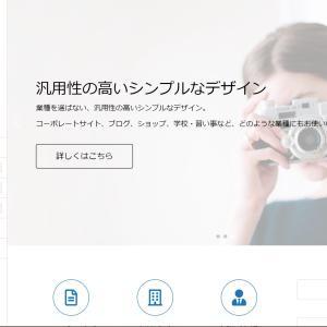 【WordPress】Katawaraで本格的な会社ホームページを超高速で作る!! 第1回目