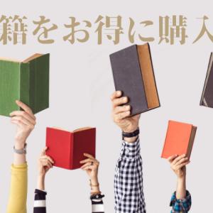 IT書籍/技術書をお得お得に買う方法