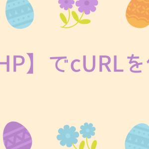 【PHP】cURLの使い方について