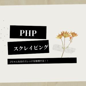 【PHP】2チャンネルをスクレイピングする