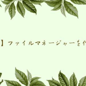 【Laravel】ファイルエクスプローラーを作ろう!!