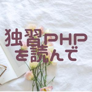 【独習PHP 第4版】を読んで