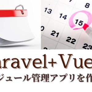 Laravel + Vue.jsでGoogleカレンダーのクローンを作ろう!!【Laravel8対応】フロントエンド編☆最終回☆