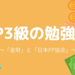 FP3級の勉強⑥~金財と日本FP協会の違い~