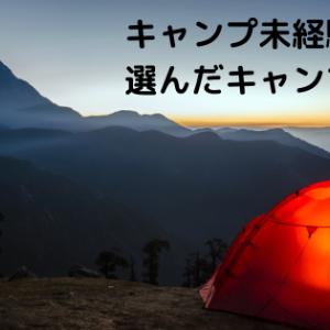 日本一周する際に選んだ、キャンプ道具