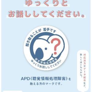 聴覚情報処理障害(APD)って知ってますか?