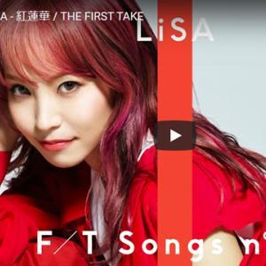 ベストアーティスト2020|LiSA(リサ)の出演時間は何時から?順番は?