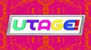 UTAGE!(うたげ)2020にヒゲダン(Official髭男dism)は出演する?「Pretender」は聴ける?
