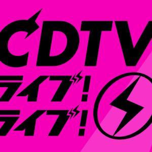 CDTVクリスマス2020|タイムテーブル・セトリ・出演者は?