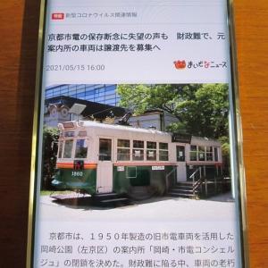53:京都市電保存車解体の危機に陥る?:その1