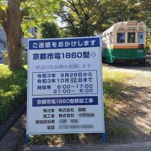 63:ついに本日から移設作業開始、岡崎公園の京都市電