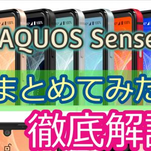 【格安スマホ】シャープ最新機種AQUOS sense4を解説!
