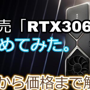 【新グラボ】RTX3060Tiってどうなの?