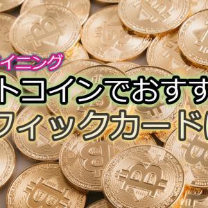 【ビットコイン】マイニングにおすすめなグラボを紹介!!