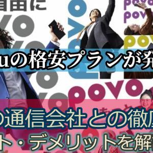 【神プラン】大手通信会社3社の格安プランを解説!!