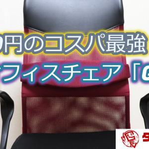 5000円のオフィスチェア「G-AIR」をレビューするぞ!!