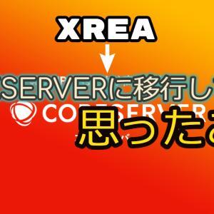 【レビュー】激安サーバーからCORESERVERへ移行したぜ!!