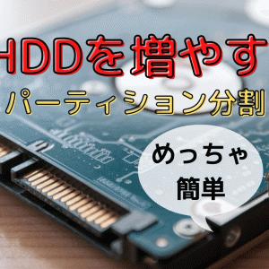 【パーティション】1つのHDDを増やす方法ををわかりやすく解説