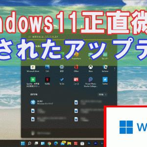 Windows11をインストールしたけどめちゃめちゃ微妙