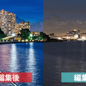 【夜景撮影の編集方法】Lightroomで簡単に写真を編集する方法。