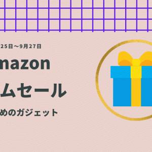 【Amazonセール2021】これだけは買っといたほうが良いガジェット