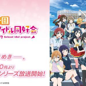 【ラブライブ】虹ヶ咲学園スクールアイドル同好会、第9話見ました!
