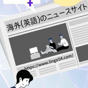【LGBTQ+】海外(英語)のニュースサイトまとめ 6選