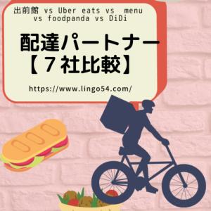 出前館 vs Uber eats vs  menu vs foodpanda vs DiDi 配達パートナー【7社比較】