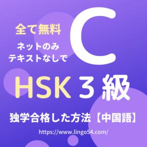 全て無料!ネットのみ・テキストなしでHSK3級独学合格した方法【中国語】