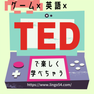 ゲーム×英語×TEDで楽しく学べちゃう動画 7選