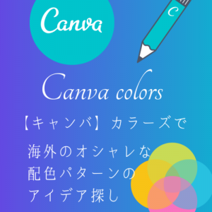 Canva colors【キャンバ】カラーズで海外のオシャレな配色パターンのアイデア探し