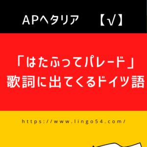 「はたふってパレード ドイツ」歌詞に出てくるドイツ語【APH√】