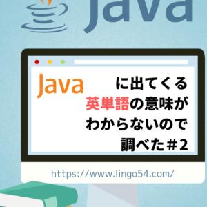 Javaに出てくる英語がわからないので単語の意味を調べた #2